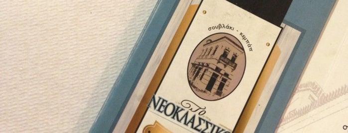 Νεοκλασσικό is one of Lieux qui ont plu à Spiridoula.