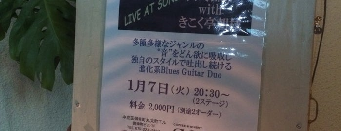 SONS is one of สถานที่ที่ Shigeo ถูกใจ.
