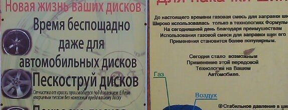 Шина-Лайф is one of походеньки.