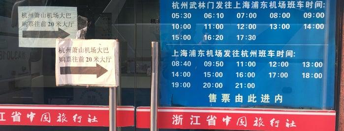 Airport Shuttle Bus Wulinmen Stop is one of Tempat yang Disukai Keda.
