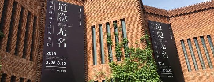 红砖美术馆 Red Brick Art Museum is one of Tempat yang Disukai Keda.