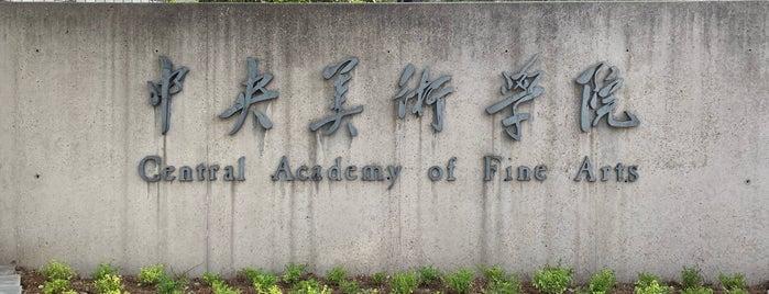 中央美术学院 is one of Tempat yang Disukai Keda.