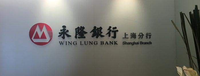 永隆银行上海分行 is one of Tempat yang Disukai Keda.