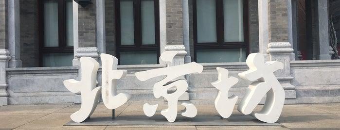 Beijing Fun is one of Tempat yang Disukai Keda.