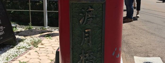 渡月橋 is one of 伊豆.
