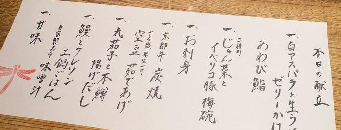 味のなかむら is one of Hopeさんのお気に入りスポット.