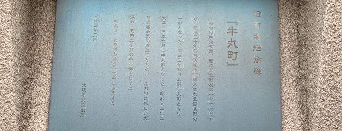 旧町名継承碑「牛丸町」 is one of 旧町名継承碑.