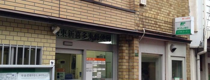 城東新喜多東郵便局 is one of 大阪市城東区.