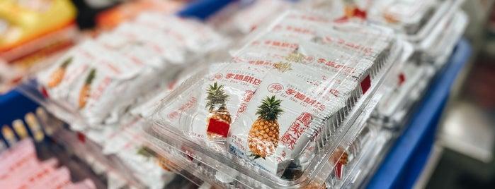 李鵠餅店 is one of F&Bs - Taipei & Vicinity, Taiwan.
