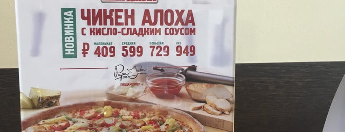 Papa John's is one of Yekaterinburg, RU.