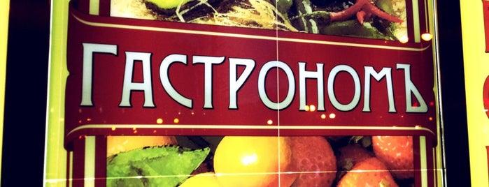 Гастроном is one of Участник приложения Петербург для iPhone, Android.