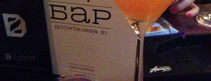 Д Бар | D Bar is one of +381642216944#.