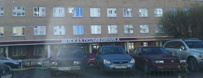 Детская поликлиника Одинцово is one of Orte, die Anna gefallen.