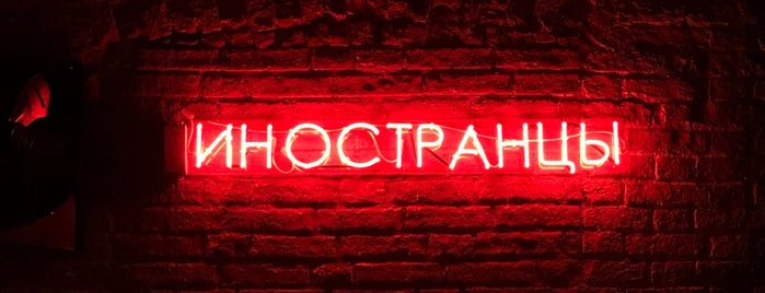 Иностранцы is one of Moscow Bar.