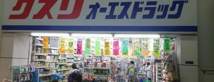 オーエスドラッグ 黒門店 is one of Japan Point of interest.