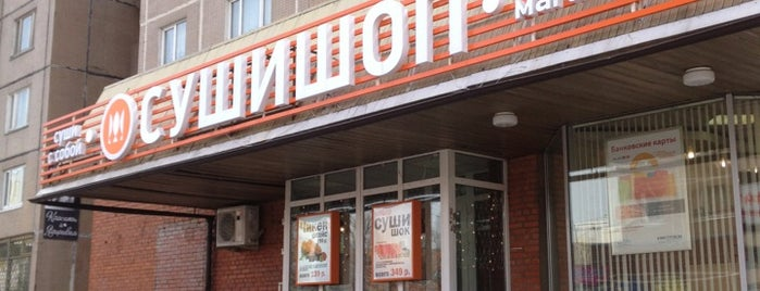 Суши Шоп is one of Asian restaurants in Moscow.