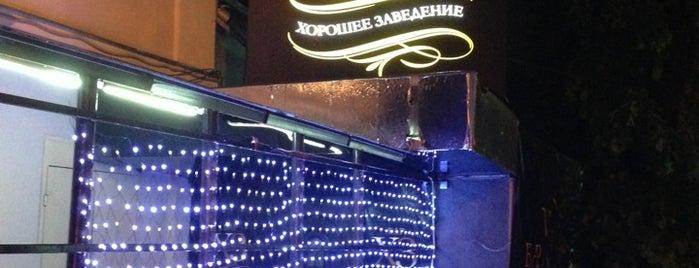 ХЗ is one of Rusya.