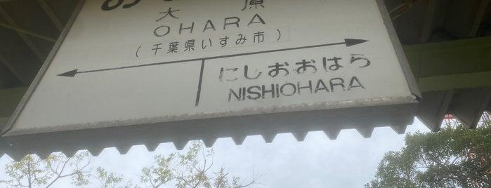 いすみ鉄道 大原駅 is one of Lugares favoritos de ヤン.