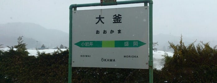 大釜駅 is one of JR 키타토호쿠지방역 (JR 北東北地方の駅).