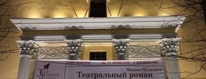 Драматический театр «На Литейном» is one of Stanislav : понравившиеся места.
