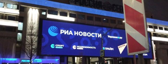 МИА «Россия сегодня» is one of สถานที่ที่ Galina ถูกใจ.