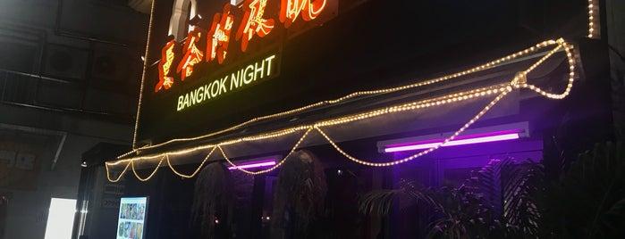 Bangkok Night is one of ウーバーイーツで食べたみせ.