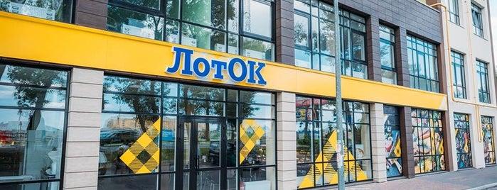ЛотОК is one of Igor'un Beğendiği Mekanlar.