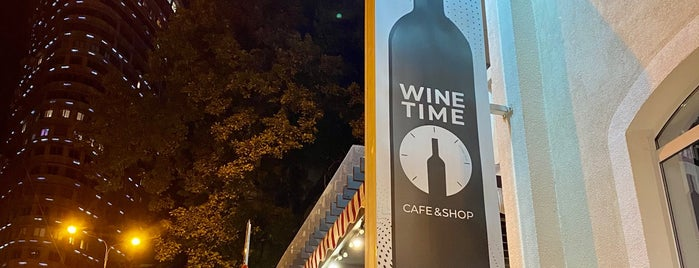 Wine Time is one of Сочи.
