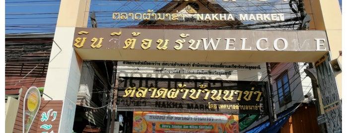 ตลาดผ้าบ้านนาข่า is one of Posti che sono piaciuti a 「 SAL 」.
