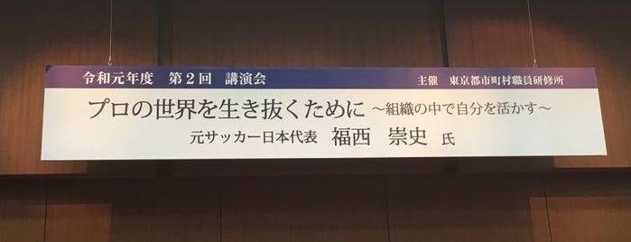 東京自治会館 is one of ロケ場所など.