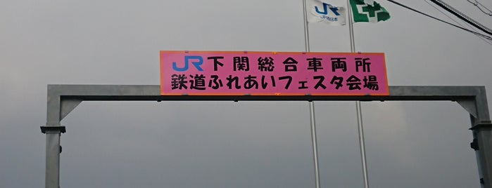 JR西日本 下関総合車両所 本所 is one of JRの総合車両センター・工場.