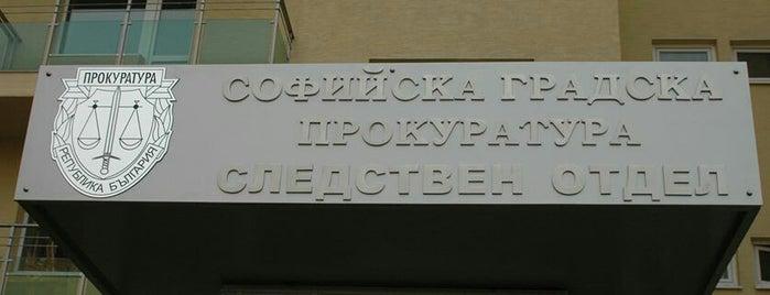 Столична следствена служба (Столично следствие) is one of 83'ın Beğendiği Mekanlar.
