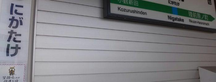 Nigatake Station is one of JR 미나미토호쿠지방역 (JR 南東北地方の駅).
