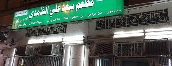 فوال عم سعد علي الغامدي AlGhamdi Foul Join is one of مكه.