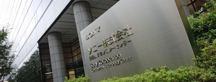 ソニー 御殿山テクノロジーセンター is one of Orte, die Masahiro gefallen.