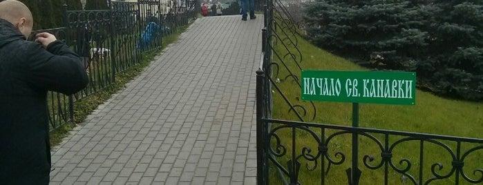 Канавка Божьей Матери is one of Дивеево.