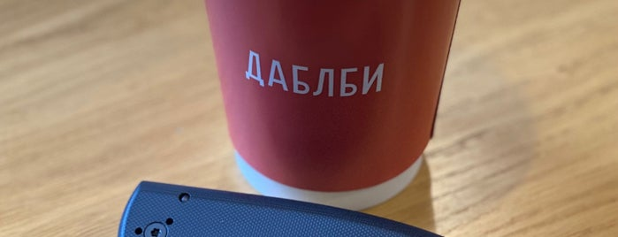 Даблби is one of Moscow : coffee.