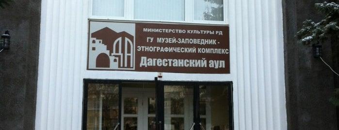 "Музей ""Дагестанский аул"" is one of Tempat yang Disimpan Alex."
