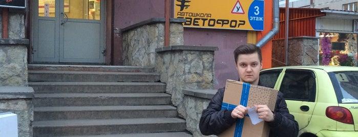 Пункт выдачи заказов OZON.ru is one of สถานที่ที่ Julia ถูกใจ.