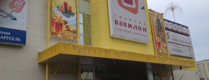 ТРЦ «Золотой Вавилон» is one of Москва.
