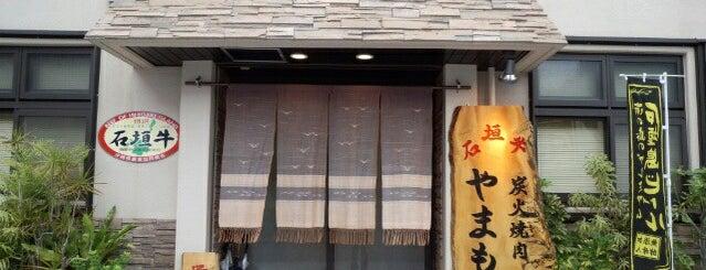 炭火焼肉 やまもと is one of Japan.