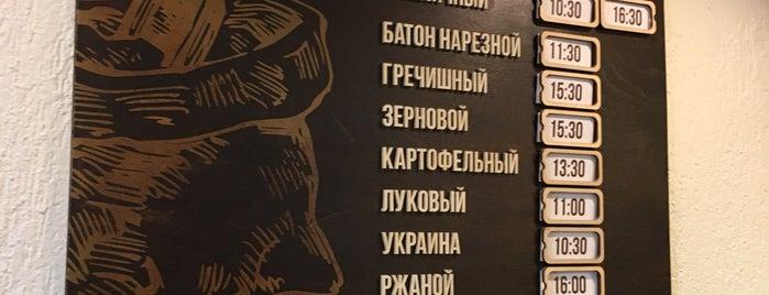 Городская пекарня is one of Vladimir 님이 저장한 장소.