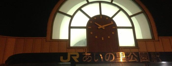 あいの里公園駅 (G11) is one of JR 홋카이도역 (JR 北海道地方の駅).