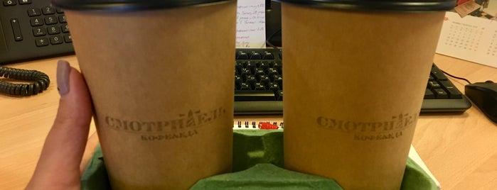 Кофейня «Смотритель» is one of Perfect coffee.