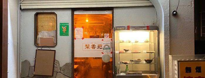 焼肉 梨香苑 is one of 食事.