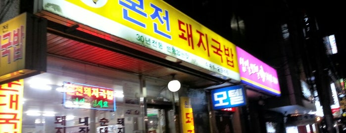 Bon Jeon Pork and Rice Soup is one of Busan.