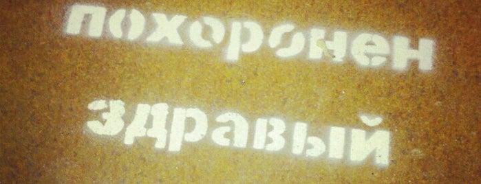 у АГ is one of Locais curtidos por !Куховчанин.