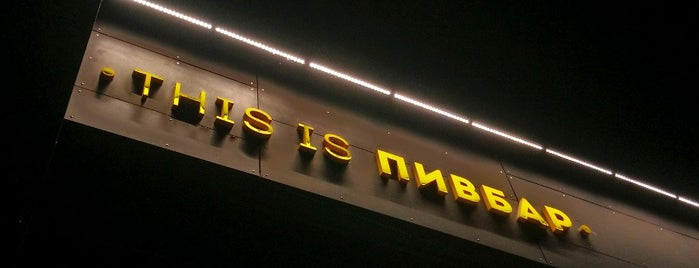 This is Пивбар is one of Kiev.