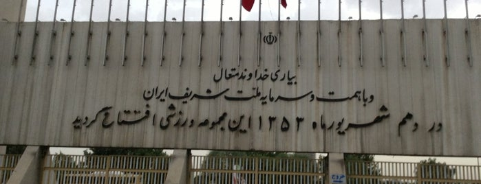 Azadi Sport Complex | مجموعه ورزشی آزادی is one of Hamed: сохраненные места.