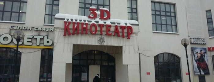 Юбилейный is one of Александр : понравившиеся места.